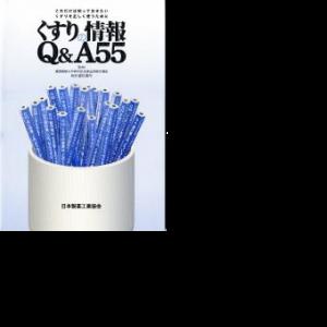 くすりの情報Q&A55(2014年改訂版)